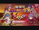【アイマスRemix】インヴィジブル・ジャスティス -short arrange-