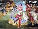 【ヒメ】NEO VENUS【カバー】