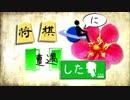 第29位:将棋星人に遭遇したアカネちゃん【VOICEROID劇場】 thumbnail