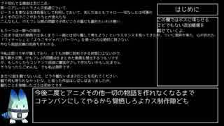【けものフレンズ2】12話を終えて,及び怒りの発露【ゆっくり】