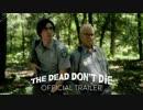 映画『The Dead Don't Die』予告編