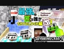 第87位:【日刊Minecraft】最強の匠は誰かスカイブロック編改!絶望的センス4人衆がカオス実況!#92【TheUnusualSkyBlock】