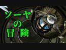 【Skyrim】ソーヤの冒険 ドーンガード編9【ゆっくり実況】