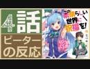 【海外の反応 アニメ】 このすば 4話 この素晴らしい世界に祝福を!近所迷惑 アニメリアクション Konosuba 4