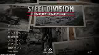 【Steel Division: Normandy 44】ブートキャンプ①配置&機動/②基本的歩兵戦術 (単発動画)