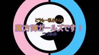 【読ム-1没ネタ】魔法使い【CeVIO漫才】