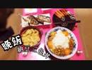 納豆三色丼【晩飯】