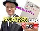 日本経済を悪くする日本の敵【上念司・アベノミクスを阻む7つの敵】