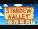 祖父から牧場を受け継ぎました【Stardew Valley】♯1(前編)