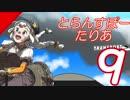 第76位:【Transport Fever】とらんすぽーたりあ9