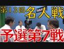 【本編】第13回名人戦#7 予選第7戦(「金子正輝」「沢崎誠 」「ともたけ雅晴」「藤崎智」) /MONDO TV