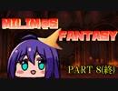【FF×アイマス】MILIM@S FANTASY part8(終)