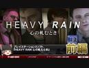 【HEAVY RAIN-心の軋むとき】シンプルな操作に付随する感情【第51回前編-ゲーム夜話】