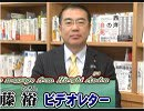 【安藤裕】日本が平らになった時代~今こそ平成政治からの決別を![桜H31/4/2]