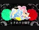 【AQ-s☆】ときめき分類学 踊ってみた【ラブライブ!】