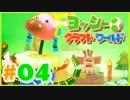 かわいいヨッシークラフトワールド 実況プレイ Part4 対決!空き缶バード!