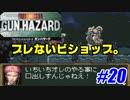 【ガンハザード実況】フロントミッションがアクションRPGでドーン! #20