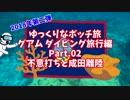 【ゆっくり】ゆっくりなボッチ旅 グアム ダイビング旅行編 Part.02 不意打ちと成田離陸【ボッチ】