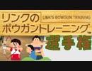 【限定】リンクのボウガントレーニング選手権【実況】