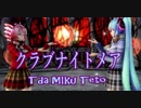 【MMD】クラブナイトメア【Tda MIku Teto】