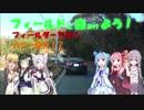 第81位:【フィールドに出かけよう!】フィールダーで行く カレー旅行!? part2【VOICEROID車載】 thumbnail
