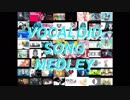 【MIXができないので】一発録りでMy Favorite Vocaloid Song Medleyを歌いました【恥晒してみた】