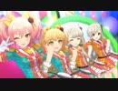 【デレステMV】姉妹と双子で私色ギフト