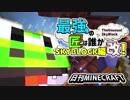 第91位:【日刊Minecraft】最強の匠は誰かスカイブロック編改!絶望的センス4人衆がカオス実況!#93【TheUnusualSkyBlock】
