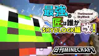 【日刊Minecraft】最強の匠は誰かスカイブロック編改!絶望的センス4人衆がカオス実況!#93【TheUnusualSkyBlock】