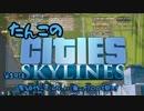 【ゆっくり実況】たんこのCities Skylines【第19話:景観作って、ロケット乗って、〇〇見て!】