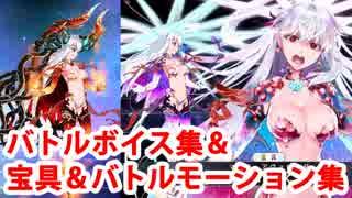 Fate/Grand Order ビーストⅢ/L(カーマ/マーラ、愛欲の魔王) バトルボイス&バトルモーション集&プロフィール