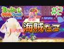 【実況】ピョンっと可愛すぎるヨッシーと大冒険!ヨッシークラフトワールド #2