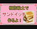 第34位:【週刊粘土】パン屋さんを作ろう!☆パート3