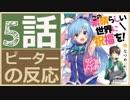 【海外の反応 アニメ】 このすば 5話 この素晴らしい世界に祝福を!魔剣の勇者の登場! アニメリアクション Konosuba 5
