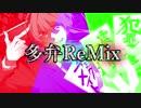 第58位:【幕末志士MAD】多弁ReMix【耳コピ・アレンジ】