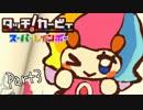 【実況】成人男性の粘土遊び#3【タッチ! カービィスーパーレインボー】