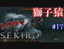 【SEKIRO】隻狼 初見実況プレイ~ガバガバ忍者大活劇~ #17