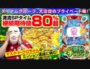 クロちゃんの新台チャレンジ【PA清流物語3GO】