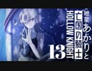 【VOICEROID実況】紲星あかりと亡国の騎士:13【Hollow Knight】