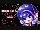 【音街ウナ】春になったら/miwa【カバー】