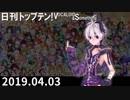日刊トップテン!VOCALOID&something【日刊ぼかさん2019.04.03】