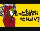 【コラボ】マトリョシカ 歌ってみた 茶番つき☆【ざっく/がをちゃ】