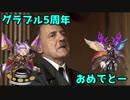 【グラブル】総統閣下はグラブル5周年を祝うようです