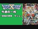 【WIXOSS】今週の一枚「快抱の使者 サシェ」♯52