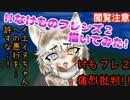 第32位:【閲覧注意】Hなけものフレンズ2描いてみた!【けもフレ2痛烈批判!!】 thumbnail