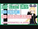 【1分 Excel 解説 2-5 】文字列をくっつけちゃおう!【 CONCATENATE(), JOIN() 】 #VRアカデミア #027_5