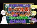 【FGO】カーマPUガチャPart7 宝具2チャレンジ追加40連【ゆっくり実況♯225】