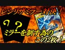 【ポケモンカード】ミラー意識レシリザVSマグカルゴ&レシリザ!【対戦動画】