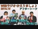 WEBラジオ・鈴木臨之介のかえりましょ♪アフタートーク30