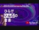 【音MAD】 世界一汚いDance TRAX【淫夢】野獣先輩「ひらけ淫夢の音楽」公式MUSIC VIDEO TB-303 TR-909 TR-808